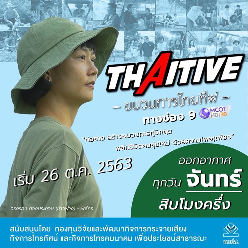 Thaitive-(1).jpg