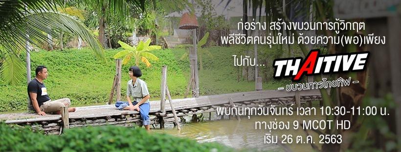 thaitive1.jpeg